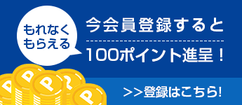今会員登録すると100ポイント進呈!