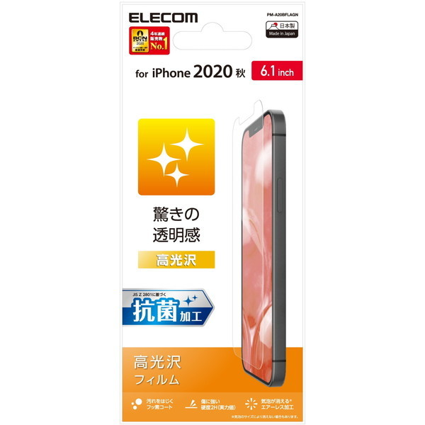 ELECOM PM-A20BFLAGN iPhone12 iPhone12 Pro フィルム 光沢 液晶保護フィルム・シート