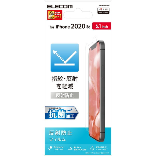 ELECOM PM-A20BFLAN iPhone12 iPhone12 Pro フィルム 反射防止 液晶保護フィルム・シート
