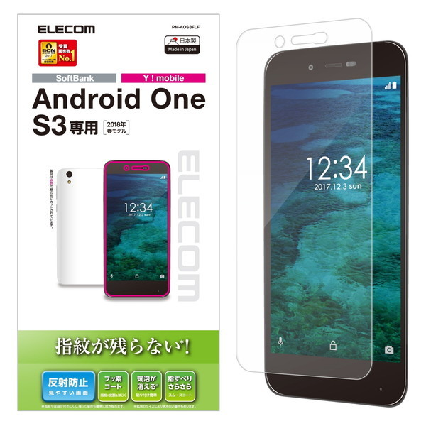 ELECOM PM-AOS3FLF Android One S3 液晶保護フィルム 防指紋 反射防止 液晶保護フィルム・シート