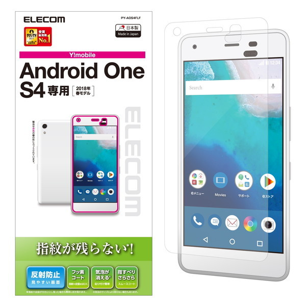 ELECOM PY-AOS4FLF Android One S4 液晶保護フィルム 防指紋 反射防止 液晶保護フィルム・シート