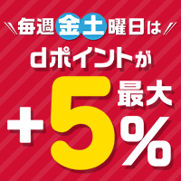 毎週おトクなd曜日◆金・土曜日に「d払い」ご利用でdポイント最大+5%!